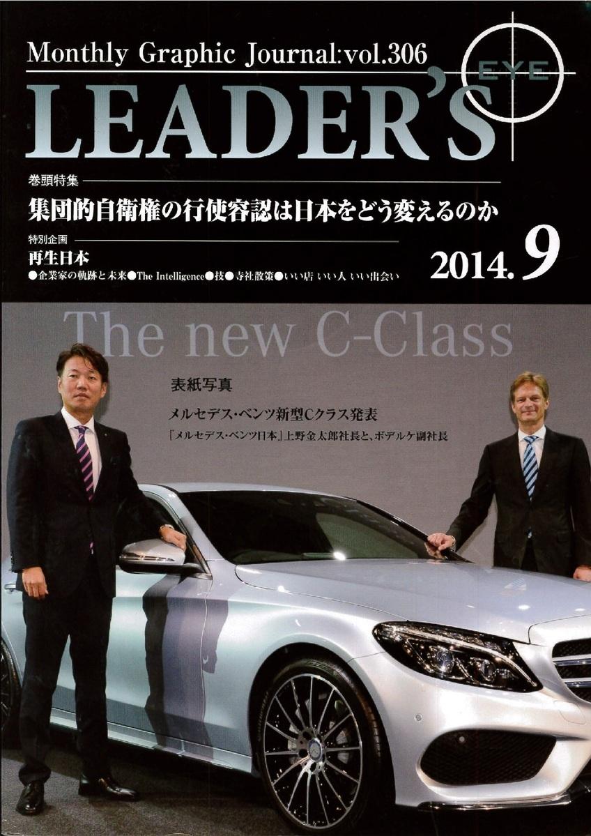 LEADER's EYE
